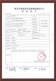 新鄉市大漢機械有限公司(si)的振動篩檢(jian)驗(yan)報告圖片